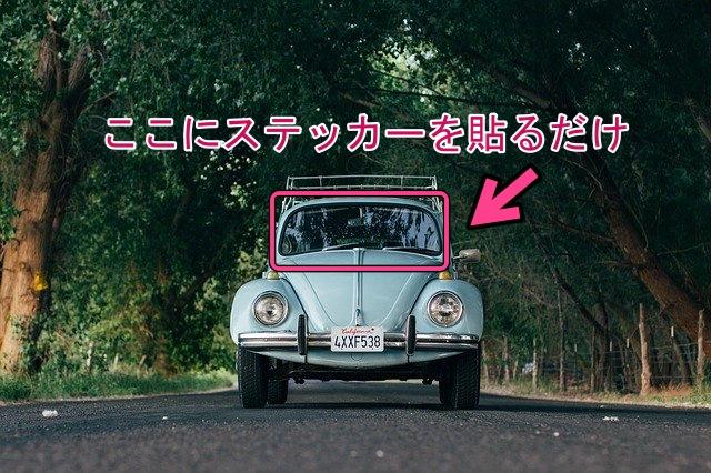 車 ガラス 広告
